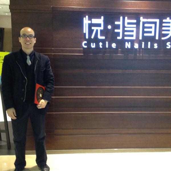 北京-悅·指間美甲