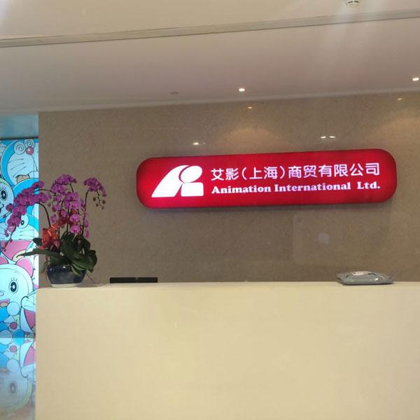 艾影(上海)商貿有限公司
