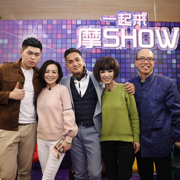 摩Show