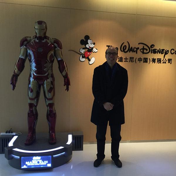 迪士尼(中國)有限公司